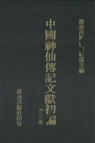 中國神仙傳記文獻初編(1-8)