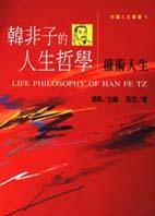 韓非子的人生哲學 : 權術人生