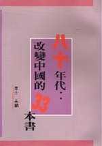 八十年代 :  改變中國的33本書 /