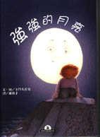 強強的月亮 /
