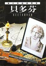 偉大作曲家群像 : 貝多芬