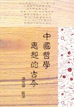 中國哲學思想的古今 /