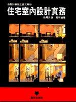 住宅室內設計實務:由設計到施工圖文解析