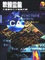 軟體靈龍 :  王嘉廉與CA電腦王國 /
