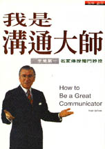 我是溝通大師 :  全美第一名家傳授獨門妙技 /