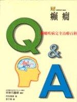 癲癇Q&A