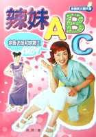 辣妹ABC:徐薇老師和妳聊天