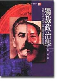 獨裁政治學 =  The politics of dictatorship /
