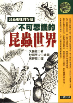 不可思議的昆蟲世界:昆蟲趣味問答題