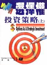選擇權投資策略