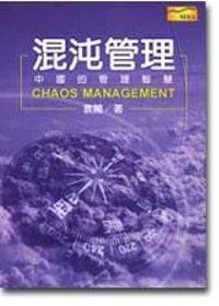 混沌管理 =  Chaos management : 中國的管理智慧 /