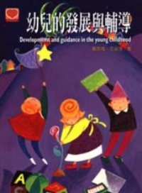 幼兒的發展與輔導 = Development and guidance in the young childhood