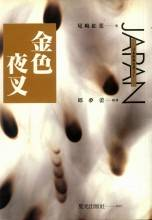 金色夜叉(25開)
