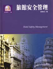 旅館安全管理