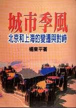 城巿季風 : 北京和上海的變遷與對峙
