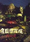庭園與環境.