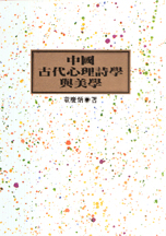 中國古代心理詩學與美學 /
