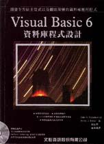 Visual Basic 6資料庫程式設計