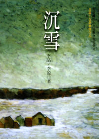 沉雪:第十九屆聯合報文學獎長篇小說評審獎