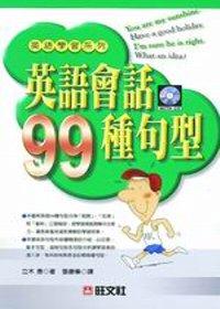 英語會話99種句型