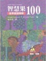 智慧果100 :  世界諺語精粹