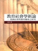 教育社會學新論 :  我國社會與教育關係之研究 /