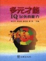 多元才能:IQ以外的能力