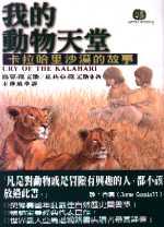 我的動物天堂‧卡拉哈利沙漠的故事