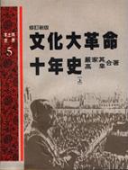 文化大革命十年史 /