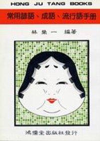 日語常用諺語.成語.流行語手冊