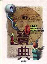 設計師寶典 = Mac designer