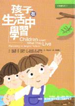 孩子在生活中學習