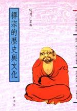 禪宗的歷史與文化