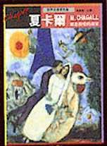 夏卡爾 :  鄉愁與愛的畫家 = Marc Chagall /