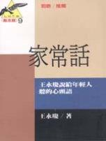 家常話 : 王永慶說給年輕人聽的心頭語