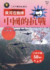 黃河在咆哮:中國的抗戰
