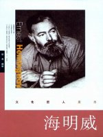海明威 Ernest Hemingway
