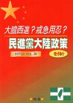 大膽西進?戒急用忍?:民進黨大陸政策剖析