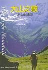 大山之歌:山與生命的對話