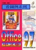 看圖例學Office97中文版
