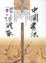 中國書法理論體系 /