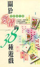 關於愛情的38種遊戲:楊明極短篇