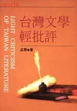 台灣文學輕批評