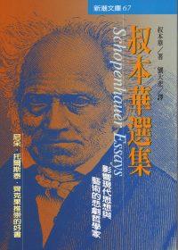 叔本華選集 : 悲觀哲學家