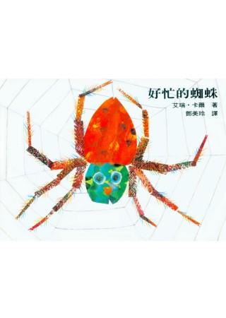 ◤博客來BOOKS◢ 暢銷書榜《推薦》好忙的蜘蛛