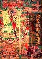 佛教的典故趣談