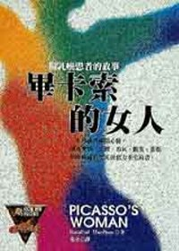 畢卡索的女人:一個乳癌患者的故事