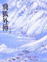 飛狐外傳(上)(平14)