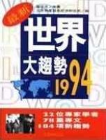 世界大趨勢1994