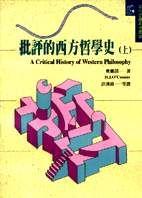 批評的西方哲學史 /
